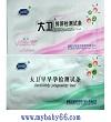 早期妊娠検査薬 通販